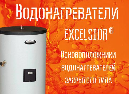 EXCELSIOR®. Основоположники водонагревателей закрытого типа